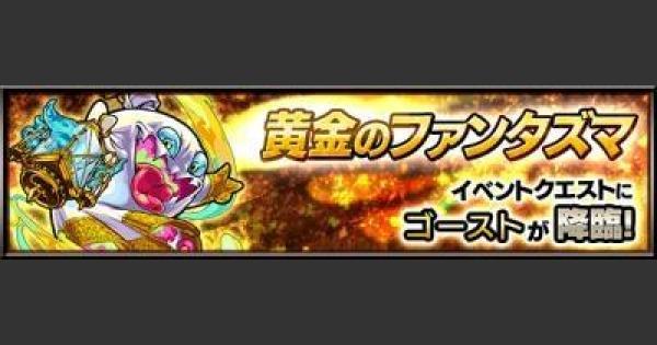 【モンスト】3/9(木)のハクア/ダイナ狙いはここ!【モンスト速報】