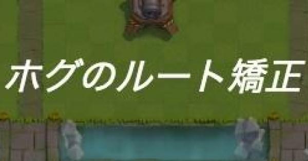 【クラロワ】ホグライダー(ホグ)のルート矯正テクニック【クラッシュロワイヤル】