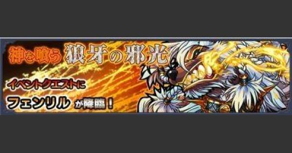 【モンスト】3/10(金)のハクア/ダイナ狙いはここ!【モンスト速報】