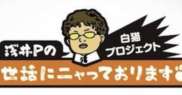 【白猫】第37回おせにゃん公開!茶熊2016の神気解放が告知!