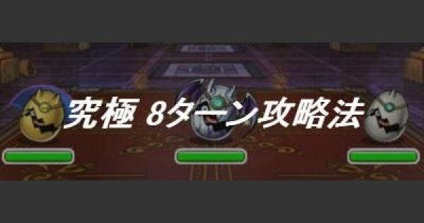 【DQMSL】「究極転生への道」攻略!8ターン以内にクリアする方法!