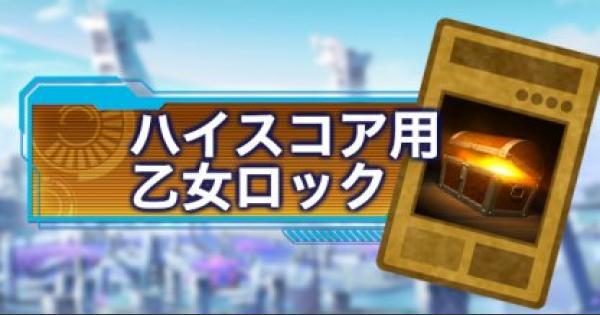 【遊戯王デュエルリンクス】乙女ロックハイスコア周回|周回できる全キャラを紹介!
