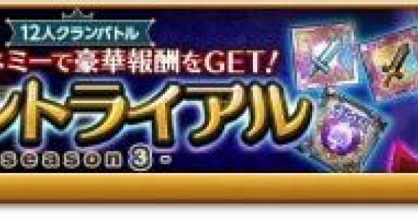 【ログレス】骸兵Lv27~Lv30の攻略|クラントライアル【剣と魔法のログレス いにしえの女神】