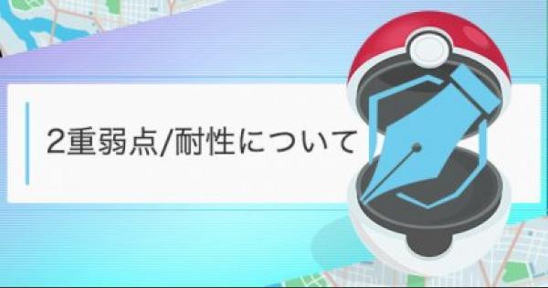 【ポケモンGO】2重弱点と2重耐性のあるポケモン一覧