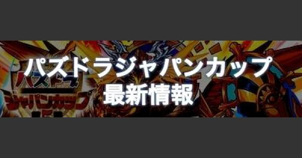 第5回パズドラジャパンカップ最新情報まとめ