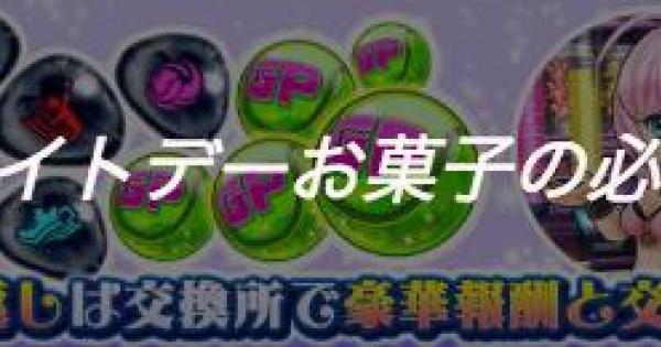 【白猫テニス】ホワイトデーお菓子(マカロン・キャンディ・クッキー)入手方法【白テニ】