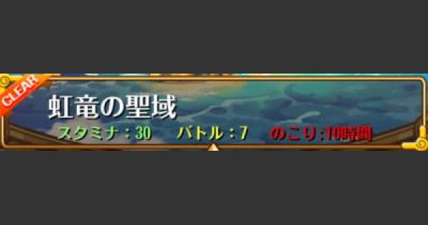 【トレクル】虹竜の聖域【ワンピース トレジャークルーズ】