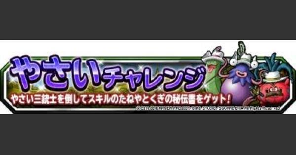【DQMSL】「やさいチャレンジ レベル5」攻略!スライム縛りのクリア法!