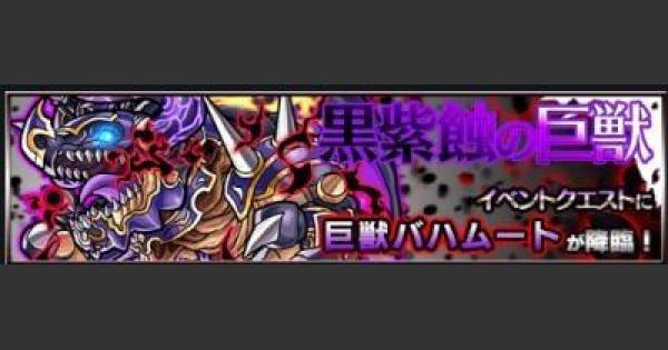 【モンスト】3/12(日)のハクア/ダイナ狙いはここ!【モンスト速報】