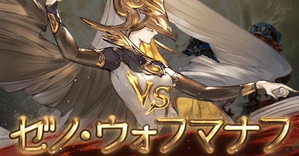 【グラブル】ゼノウォフマナフ撃滅戦EX/MANIAC攻略【グランブルーファンタジー】