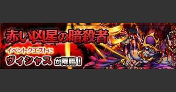 【モンスト】3/13(月)のハクア/ダイナ狙いはここ!【モンスト速報】