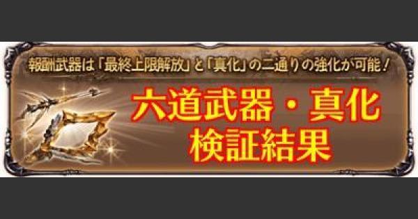 【グラブル】真・裁考天の鳴弦(ウォフ琴)検証結果/すんどめ侍コラム【グランブルーファンタジー】