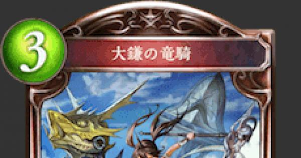 【シャドバ】大鎌の竜騎の評価と採用デッキ【シャドウバース】