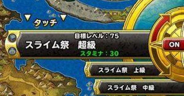 【DQMSL】曜日クエスト「スライムカーニバル」【超級】攻略!