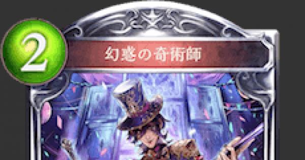 【シャドバ】幻惑の奇術師の評価と採用デッキ【シャドウバース】