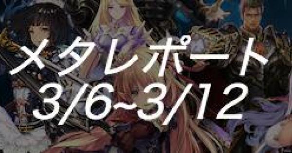 【シャドバ】3月2週のメタレポート【シャドウバース】