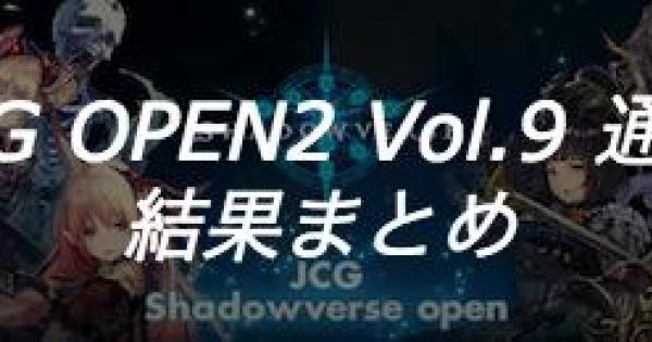 【シャドバ】JCG OPEN2 Vol.9 通常大会の結果まとめ【シャドウバース】