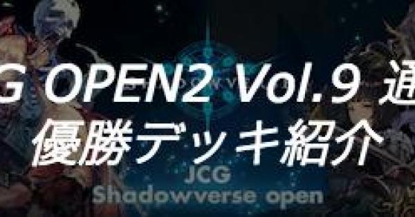 【シャドバ】JCG OPEN2 Vol.9 通常大会の優勝者デッキ紹介【シャドウバース】