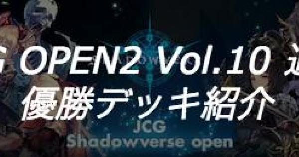 【シャドバ】JCG OPEN2 Vol.10 通常大会の優勝者デッキ紹介【シャドウバース】