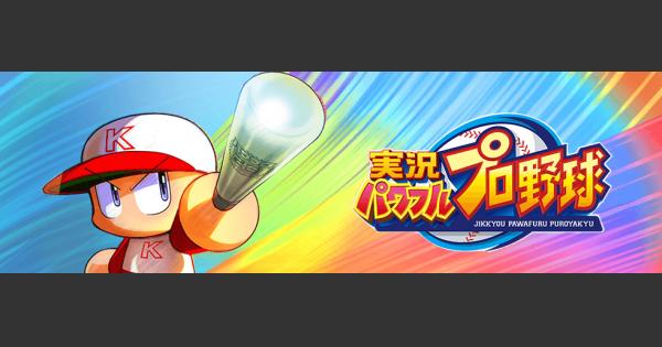 【パワプロアプリ】魔球開発の内容と選択肢【パワプロ】