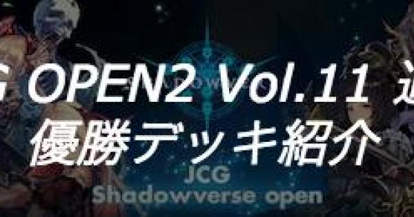 【シャドバ】JCG OPEN2 Vol.11 通常大会の優勝者デッキ紹介【シャドウバース】