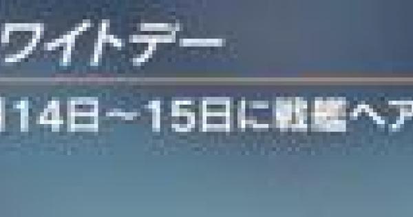 【崩壊3rd】15日までにログインすると友情ポイントが300貰えるぞ!