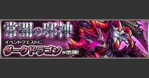 【モンスト】3/15(水)のハクア/ダイナ狙いはここ!【モンスト速報】