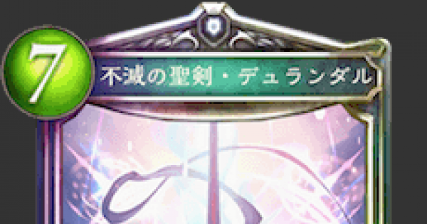 【シャドバ】不滅の聖剣・デュランダルの情報【シャドウバース】