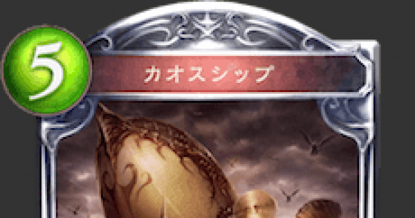 【シャドバ】カオスシップの評価と採用デッキ【シャドウバース】