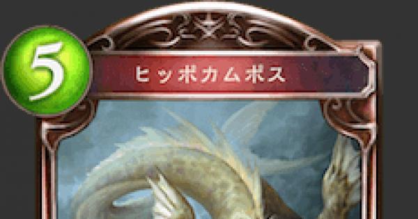 【シャドバ】ヒッポカムポスの評価と採用デッキ【シャドウバース】