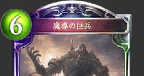 【シャドバ】魔導の巨兵の評価と採用デッキ【シャドウバース】