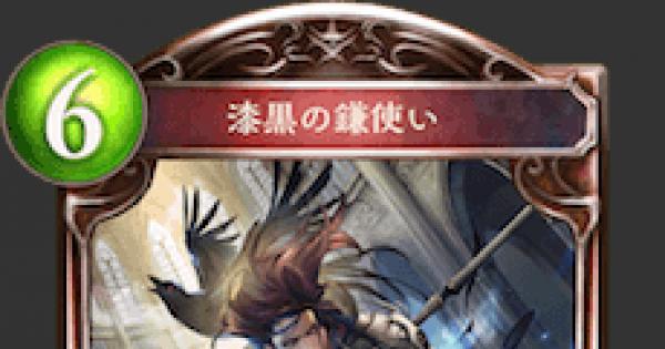 【シャドバ】漆黒の鎌使いの評価と採用デッキ【シャドウバース】