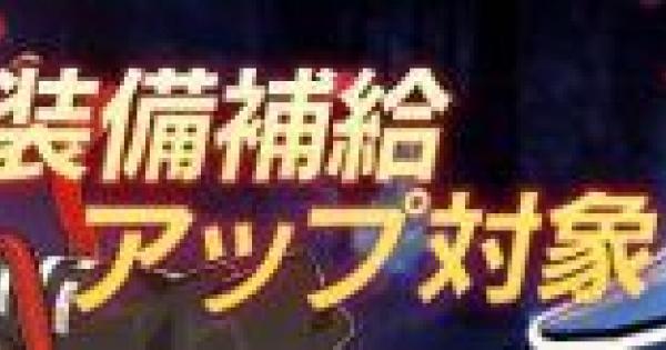 【崩壊3rd】ついに新装備が実装!蚩尤の巨砲と女媧が明日17日に追加!