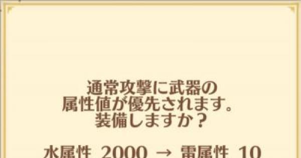 【白猫】ブルー(青龍)の使い方・立ち回りを解説!