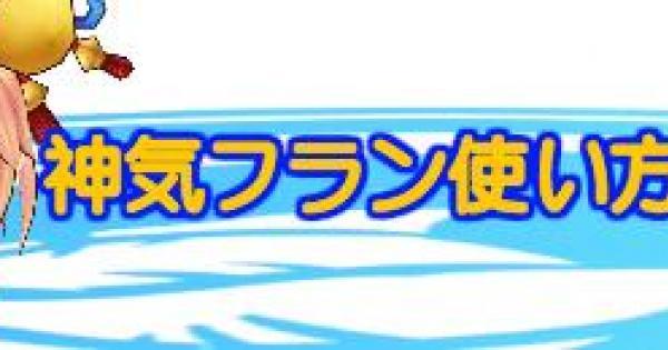 【白猫テニス】神気フランの使い方や立ち回り方を徹底解説!【白テニ】