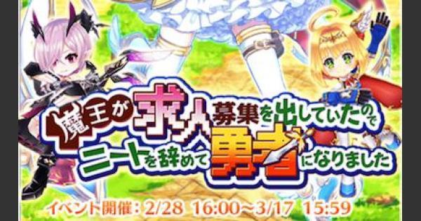 【白猫】求人勇者イベントはソロ・協力どちらも本日終了!