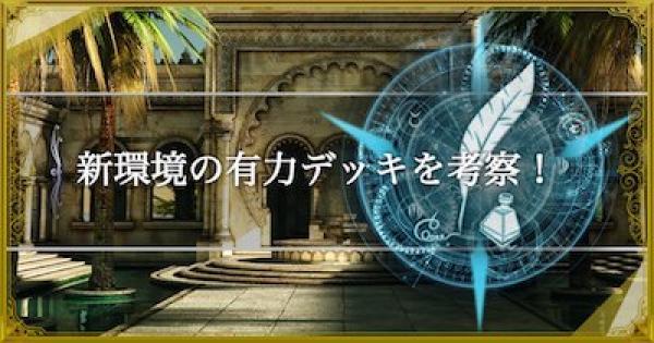 新環境「星神の伝説」の有力デッキを考察!