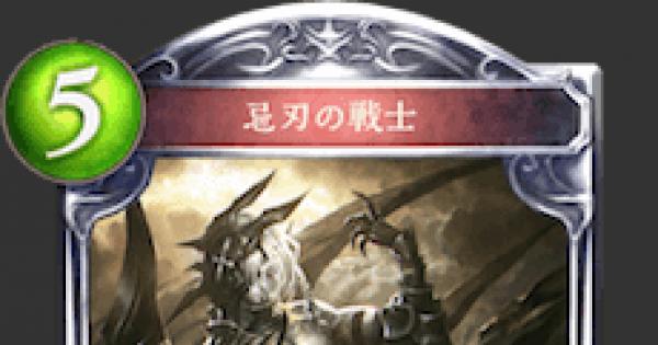 【シャドバ】忌刃の戦士の評価と採用デッキ【シャドウバース】