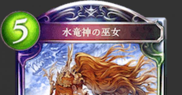 【シャドバ】水竜神の巫女の評価と採用デッキ【シャドウバース】