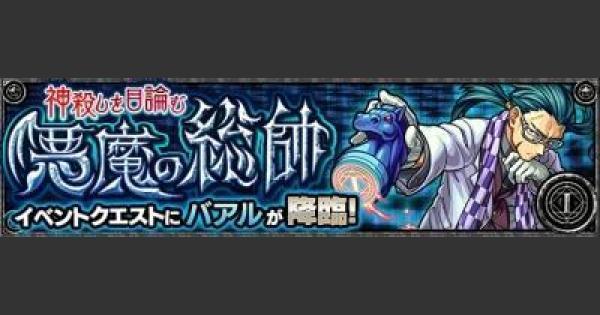 【モンスト】 3/18(土)のハクア/ダイナ狙いはここ!【モンスト速報】