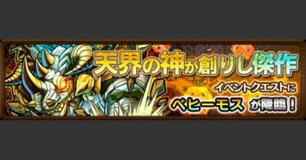 【モンスト】3/20(月)のハクア/ダイナ狙いはここ!【モンスト速報】