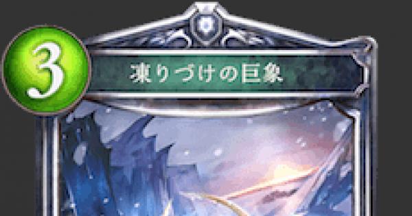 【シャドバ】凍りづけの巨象の評価と採用デッキ【シャドウバース】