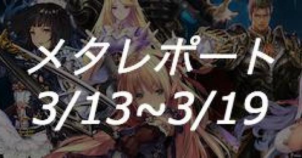 【シャドバ】3月第3週のメタレポート【シャドウバース】