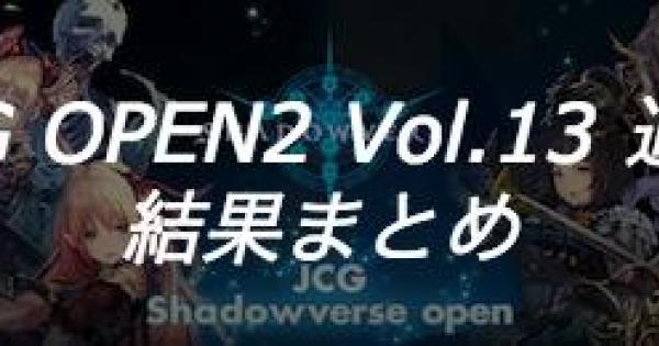 【シャドバ】JCG OPEN2 Vol.13 通常大会の結果まとめ【シャドウバース】