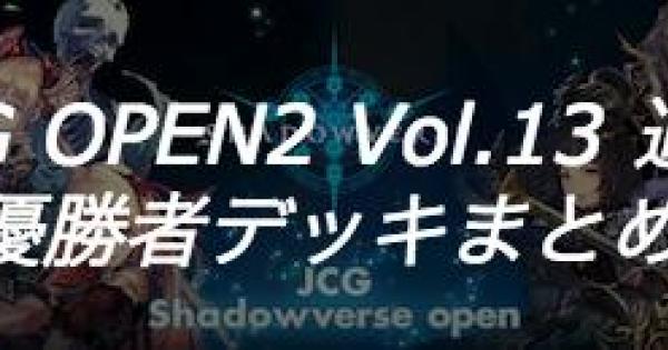 【シャドバ】JCG OPEN2 Vol.13 通常大会の優勝者デッキ紹介【シャドウバース】