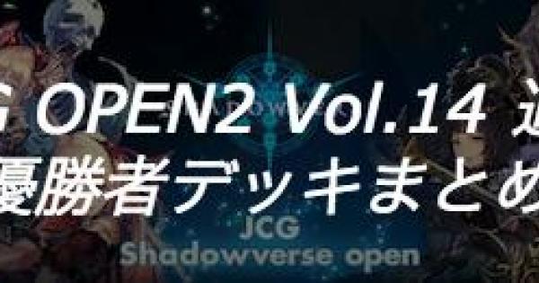 【シャドバ】JCG OPEN2 Vol.14 通常大会の優勝者デッキ紹介【シャドウバース】