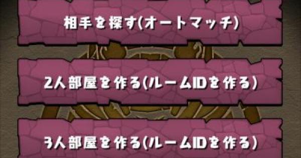 【パズドラ】3人マルチのルールと遊び方