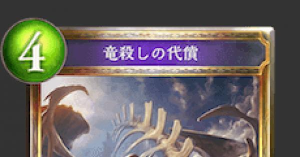 【シャドバ】竜殺しの代償の評価と採用デッキ【シャドウバース】