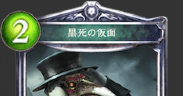 【シャドバ】黒死の仮面の評価と採用デッキ【シャドウバース】
