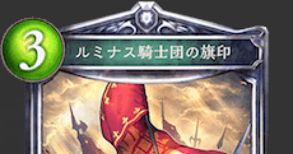 【シャドバ】ルミナス騎士団の旗印の評価と採用デッキ【シャドウバース】